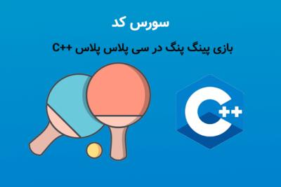 سورس بازی پینگ پنگ در ++C