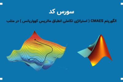 سورس کد الگوریتم CMAES در متلب