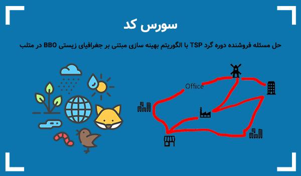 حل مسئله فروشنده دوره گرد TSP با الگوریتم بهینه سازی مبتنی بر جغرافیای زیستی BBO در متلب