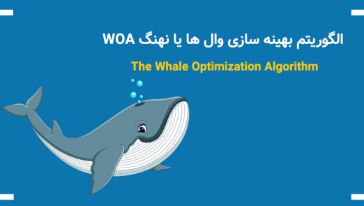 الگوریتم بهینه سازی وال ها یا نهنگ WOA