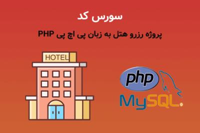 پروژه رزرو هتل