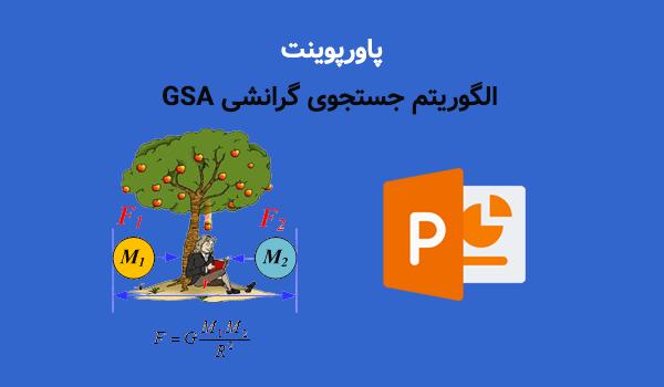 پاورپوینت الگوریتم جستجوی گرانشی GSA