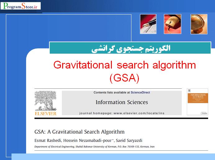پاورپوینت الگوریتم GSA