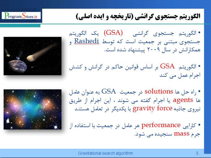 پاورپوینت الگوریتم GSA gravitational search algorithm