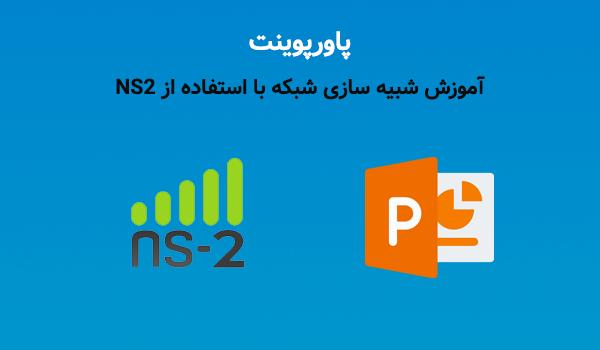 پاورپوینت آموزش شبیه سازی شبکه با استفاده از NS2