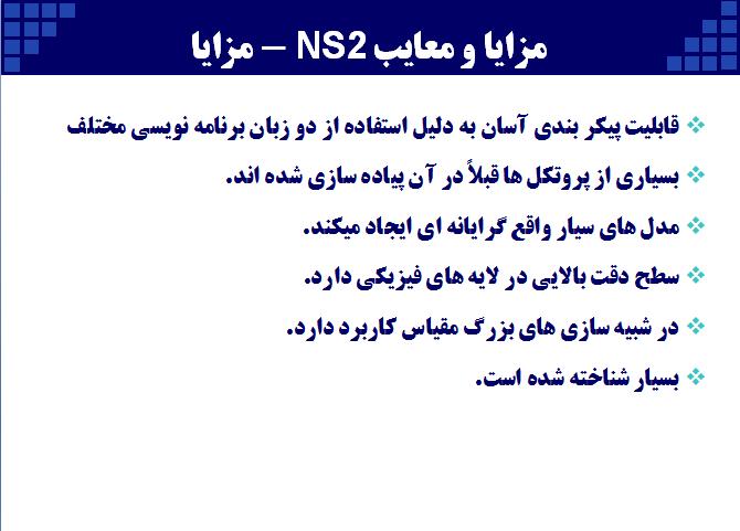پاورپوینت NS2