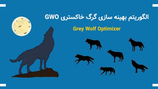 الگوریتم گرگ خاکستری GWO
