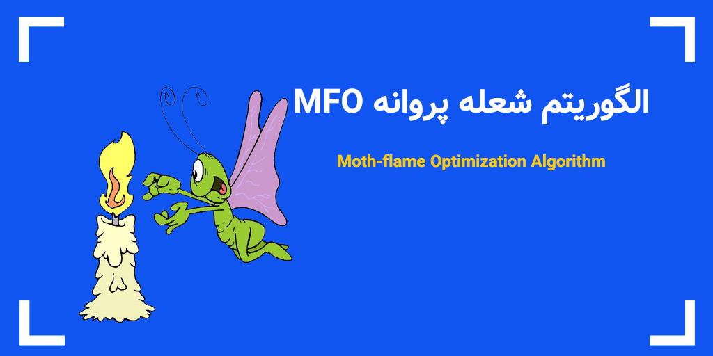 الگوریتم شعله پروانه MFO