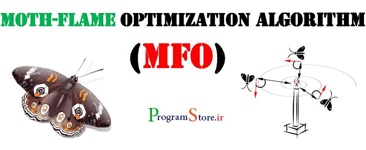 الگوریتم MFO