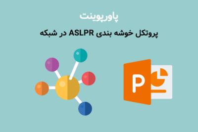 پاورپوینت پروتکل خوشه بندی ASLPR