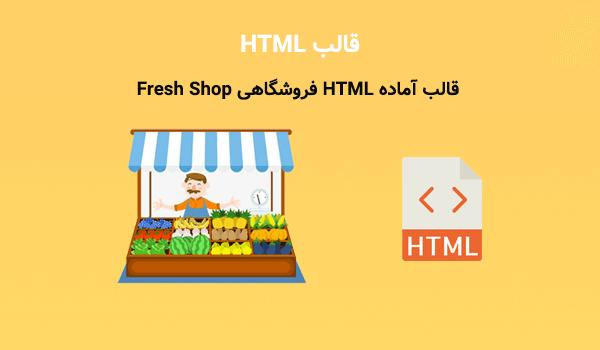 قالب آماده HTML فروشگاهی