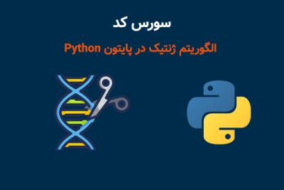 کد الگوریتم ژنتیک در پایتون Python