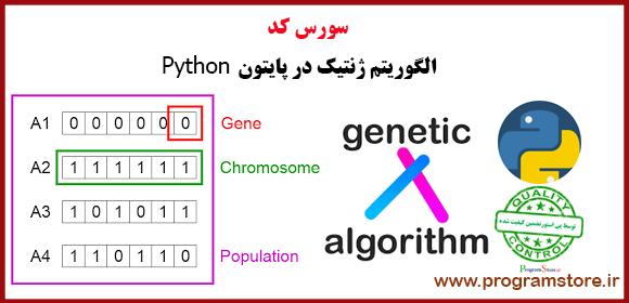 کد الگوریتم ژنتیک در پایتون