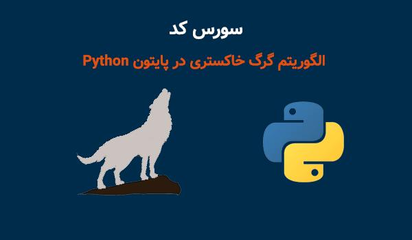 کد الگوریتم گرگ خاکستری در پایتون Python