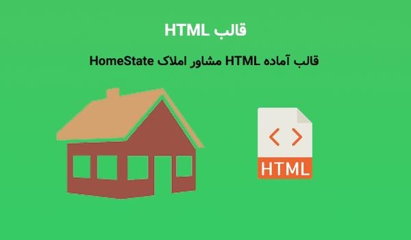 قالب آماده HTML مشاور املاک