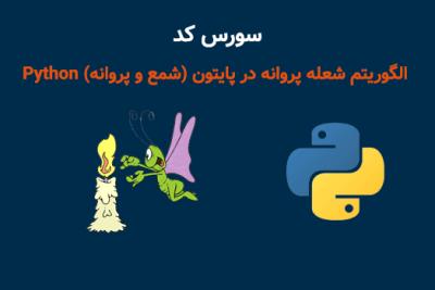 سورس کد الگوریتم شعله - پروانه (شمع و پروانه) در پایتون Python