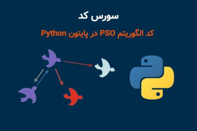 کد الگوریتم PSO در پایتون Python