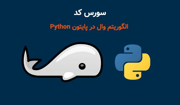 کد الگوریتم وال یا نهنگ در پایتون Python