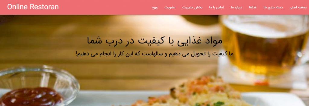 پروژه رستوران آنلاین با PHP