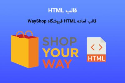 قالب آماده HTML فروشگاه WayShop