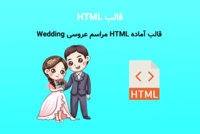 قالب آماده HTML مراسم عروسی و نامزدی Wedding