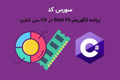 برنامه الگوریتم Best Fit در #C سی شارپ