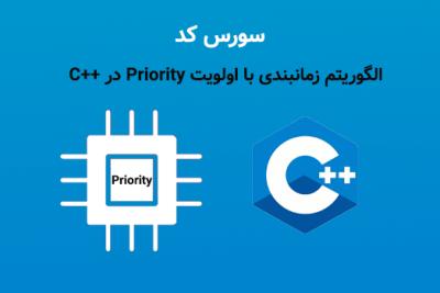 سورس کد الگوریتم زمانبندی با اولویت Priority به زبان ++C