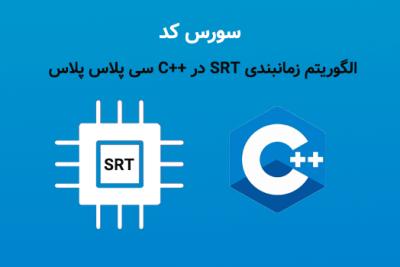 برنامه الگوریتم زمانبندی SRT در ++C سی پلاس پلاس