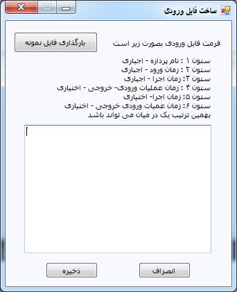 برنامه الگوریتم های زمانبندی در #C