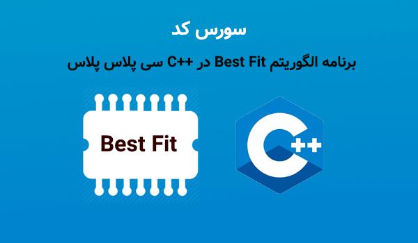 برنامه الگوریتم Best Fit در ++C سی پلاس پلاس