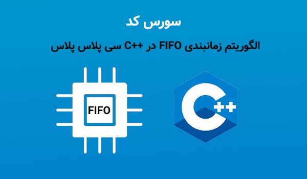 پروژه سورس کد الگوریتم زمانبندی FIFO در ++C