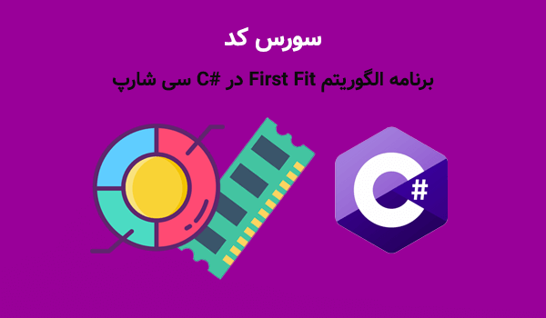 برنامه الگوریتم First Fit در #C سی شارپ