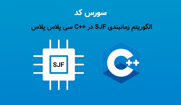 سورس کد الگوریتم SJF به زبان ++C