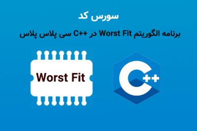 الگوریتم Worst Fit در ++C سی پلاس پلاس