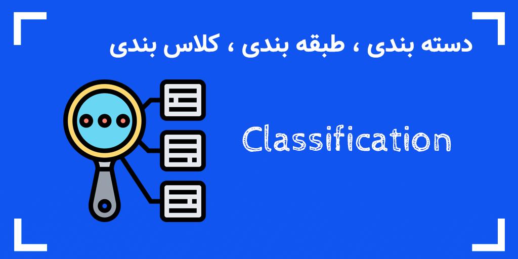 دسته بندی ، طبقه بندی ، کلاس بندی Classification