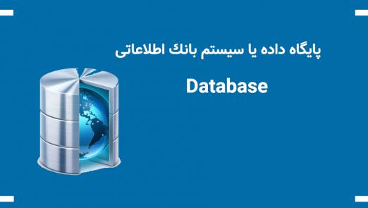 پايگاه داده یا سيستم بانك اطلاعاتی