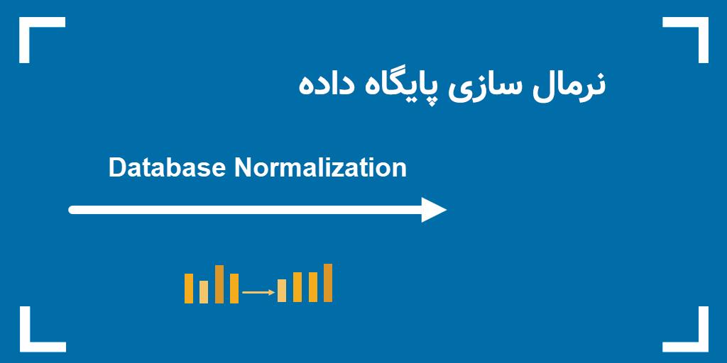 نرمال سازی پایگاه داده
