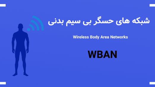 شبکه های حسگر بی سیم بدنی WBAN