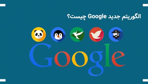 الگوریتم جدید Google چیست؟