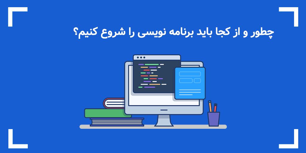 برنامه نویسی | چطور و از کجا باید برنامه نویسی را شروع کنیم؟