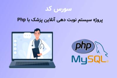 نوبت دهی آنلاین پزشک با Php