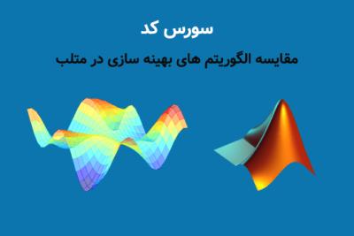سورس کد مقایسه الگوریتم های بهینه سازی در متلب