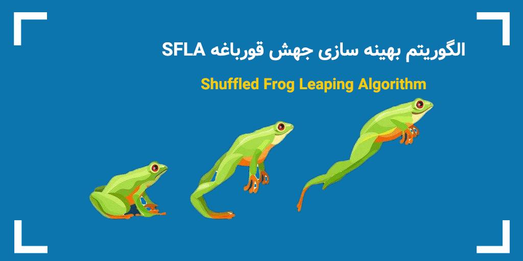 الگوریتم بهینه سازی جهش قورباغه SFLA