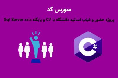 پروژه حضور و غیاب اساتید دانشگاه با #C و پایگاه داده Sql Server