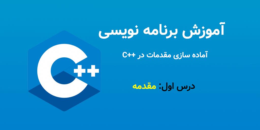 آموزش برنامه نویسی سی پلاس پلاس ++C