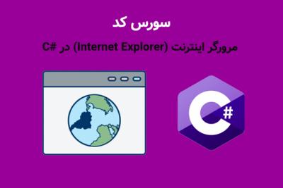 سورس کد مرورگر اینترنت (Internet Explorer) در #C