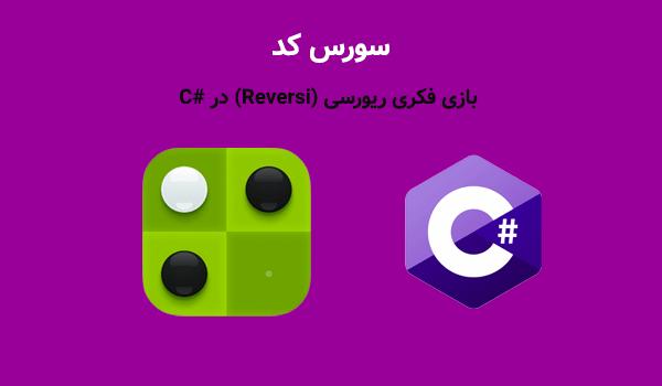 سورس کد بازی فکری ریورسی (Reversi) در #C