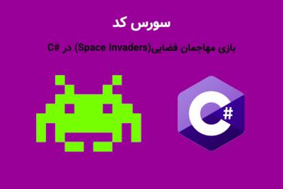 سورس کد بازی مهاجمان فضایی (Space Invaders) در #C