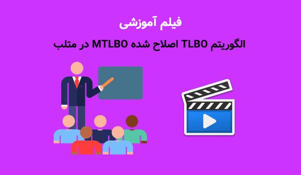 آموزش الگوریتم TLBO اصلاح شده MTLBO