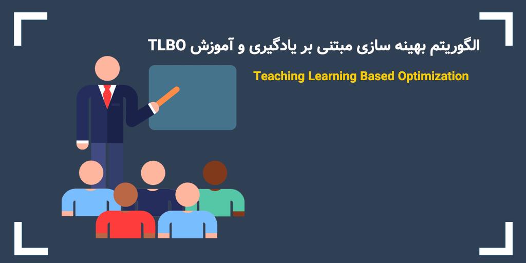 الگوریتم بهینه سازی TLBO